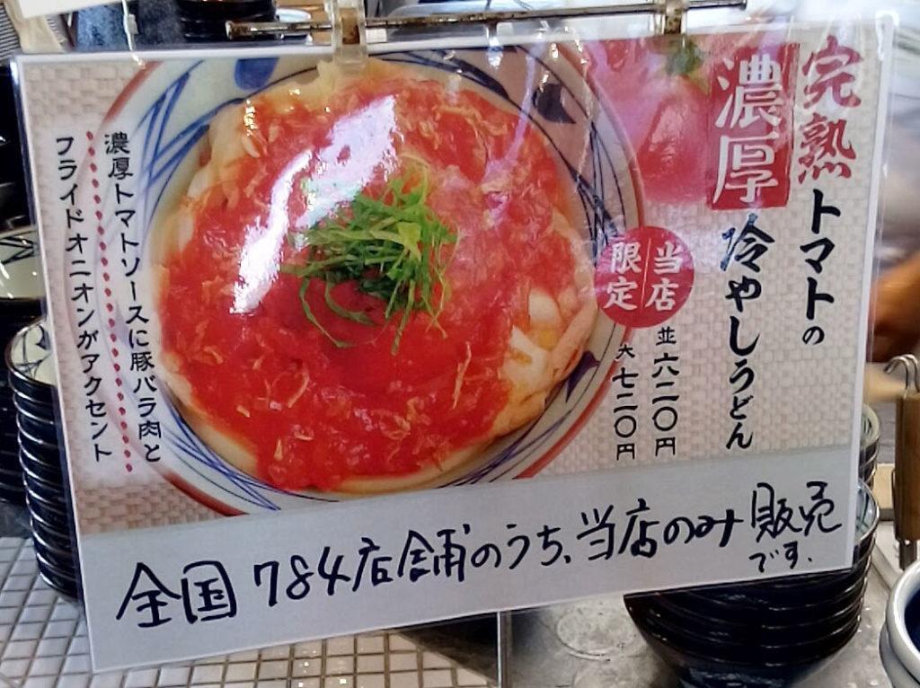 丸亀製麺 足立鹿浜