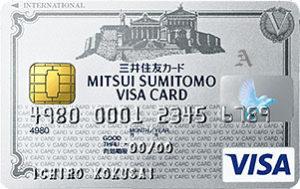 三井住友VISAクラシックカードA