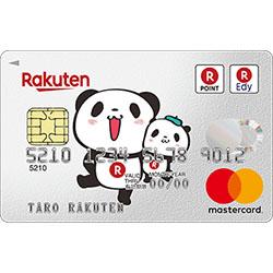 楽天 カード