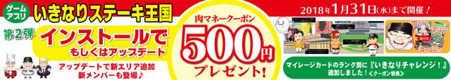 いきなりステーキ王国