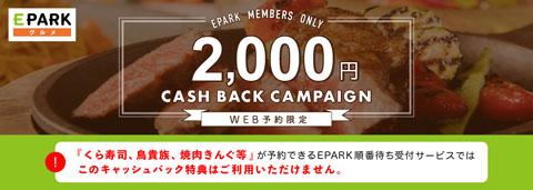 2,000円キャッシュバックキャンペーン