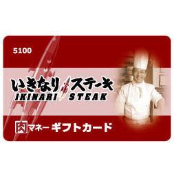肉マネーギフトカード