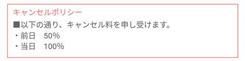 一休.comキャンセル料