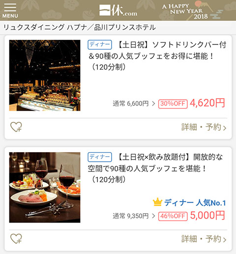 一休.com予約