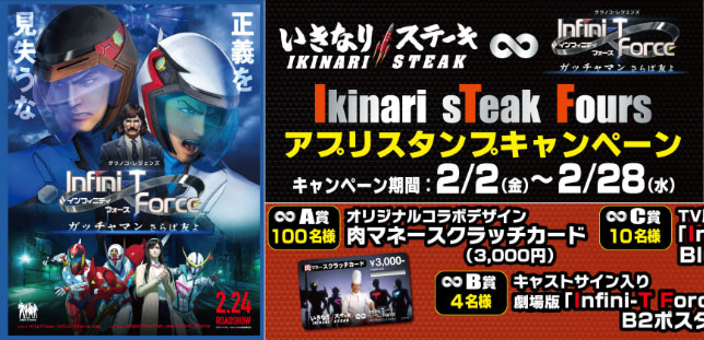 Ikinari steak Fours1