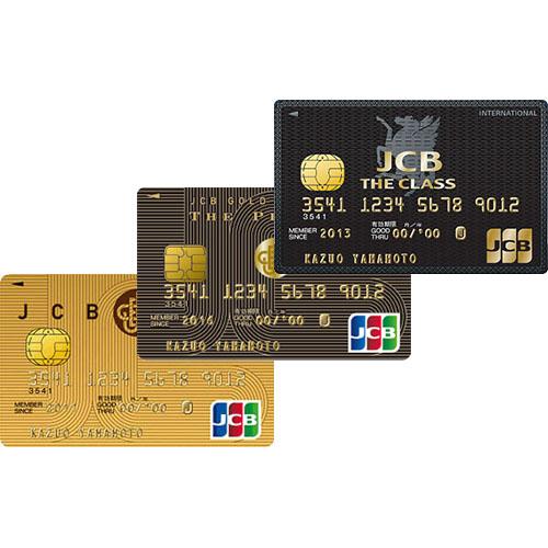 JCBカードのアップグレード
