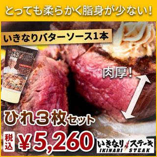 いきなり!ステーキ楽天市場店