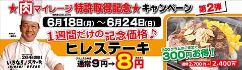 いきなり!太っ腹キャンペーン第二弾