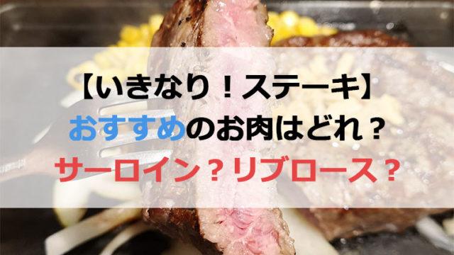 いきなりステーキのメニュー