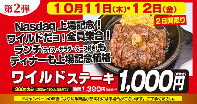 ワイルドステーキ1,000円