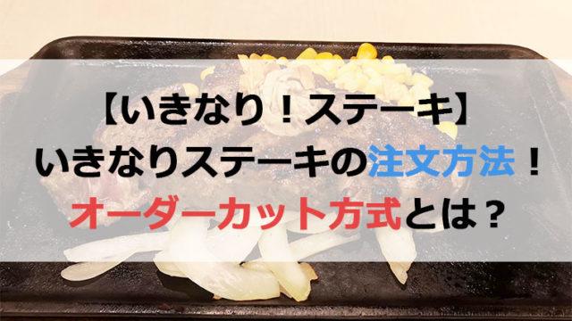 いきなりステーキの注文方法
