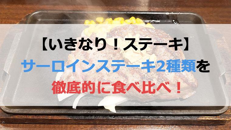 いきなりステーキのサーロインステーキ