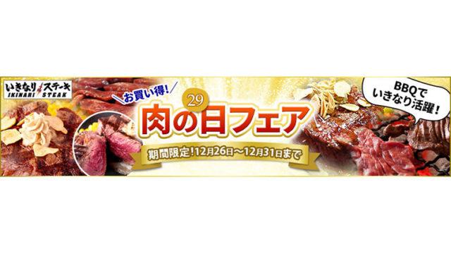 肉の日フェア