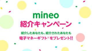 mineo 紹介