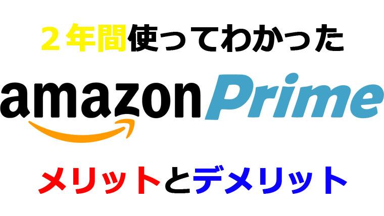 Amazonプライム会員