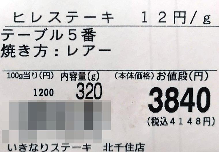 USヒレステーキ値段