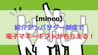 mineo紹介