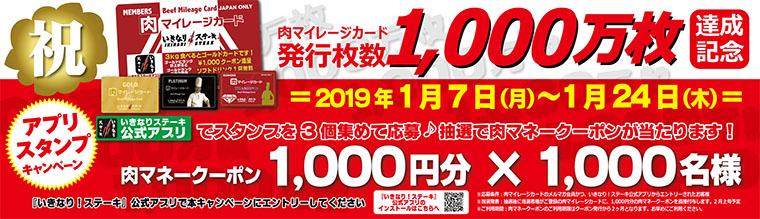 肉マイレージカード発行1,000万枚記念キャンペーン