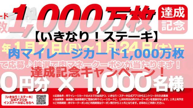 1,000万枚記念