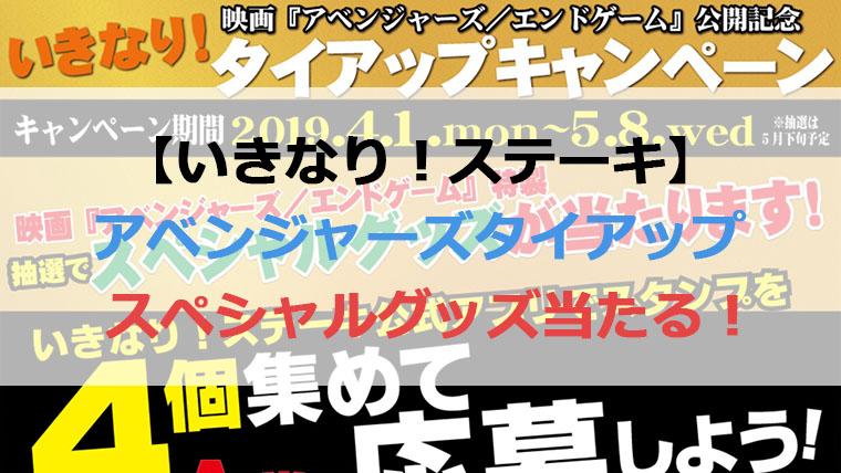 『アベンジャーズ/エンドゲーム』