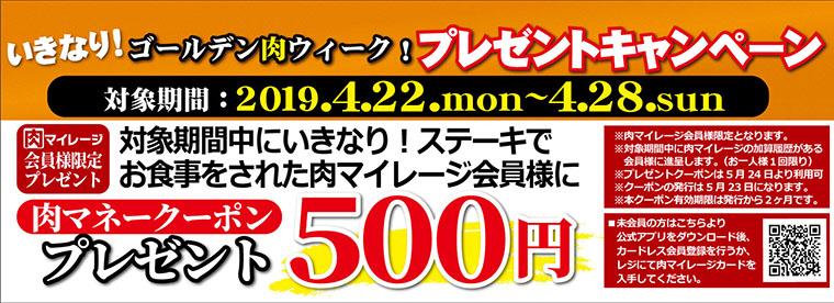 肉マネークーポン500円