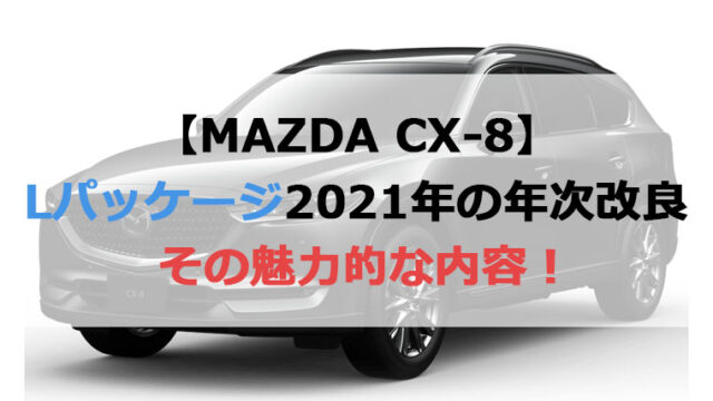 CX-8年次改良アイキャッチ